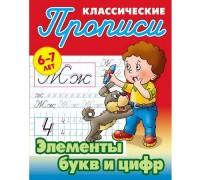 Прописи классические. ЭЛЕМЕНТЫ БУКВ И ЦИФР 6-7 ЛЕТ