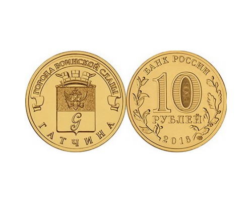 Монета 10 Рублей Россия Гатчина 2016 (ГВС) /БЕЗ СКИДКИ/