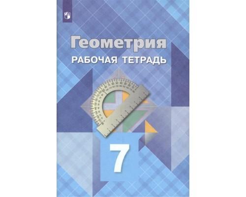 Рабочая тетрадь Геометрия 7 класс Атанасян