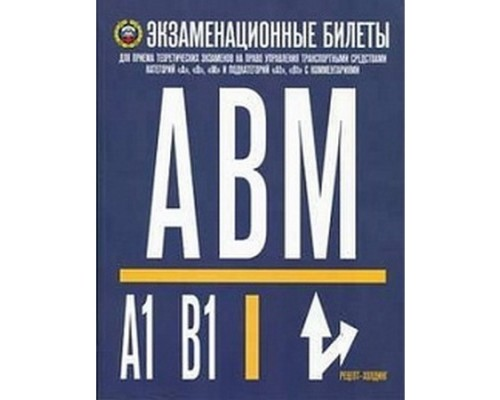 Экзаменационные билеты А, В, М с подкатегориями А1,В1