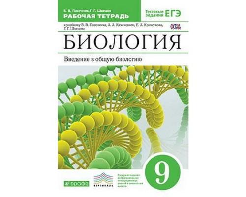 Рабочая тетрадь Биология 9 класс Пасечник Каменский