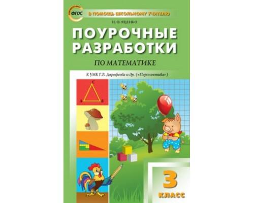 Поурочное планирование Математика 3 класс Дорофеев ФГОС