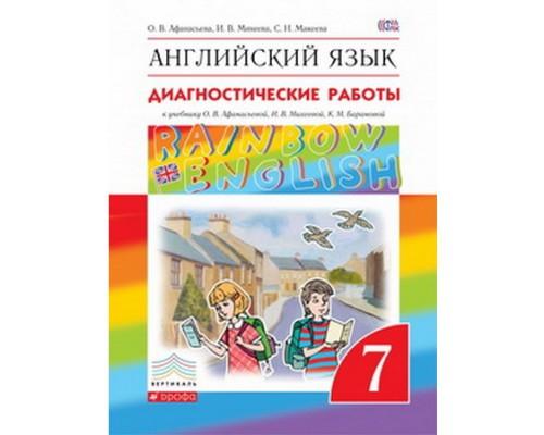 Английский язык 7 класс Диагностические работы Афанасьева, Михеева РИТМ