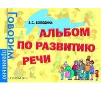 Альбом по развитию речи Володина
