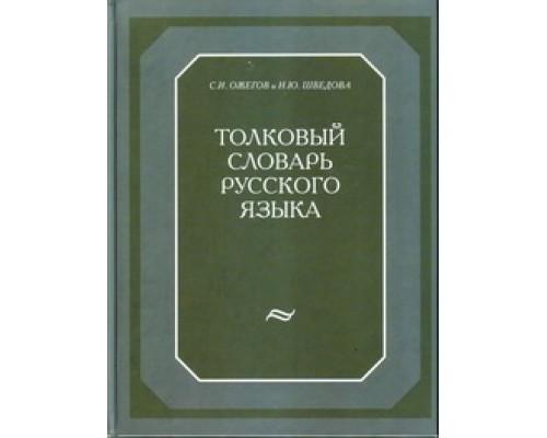 Толковый словарь русского языка 120000 слов Ожегов,Шведова
