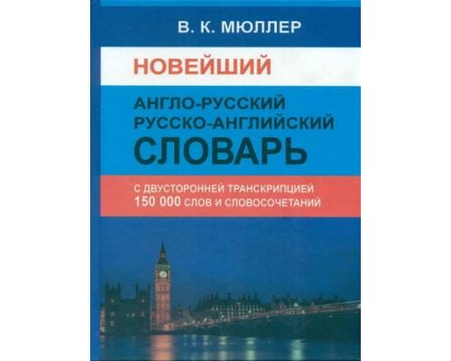 Англо-русский русско-английский словарь 150000 слов с двустороней транскрипцией