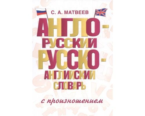 Англо-русский русско-английский словарь с произношением