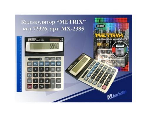 Калькулятор METRIX MX-2385 , 12 разрядов