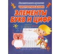 ЧИСТОПИСАНИЕ ЭЛЕМЕНТЫ БУКВ И ЦИФР Добрева К.В.