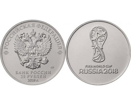 Монета 25 рублей ЧМ по футболу 2018 КУБОК (50) ТОП /БЕЗ СКИДКИ/