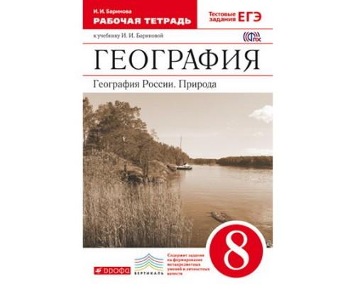Рабочая тетрадь География 8 класс Баринова