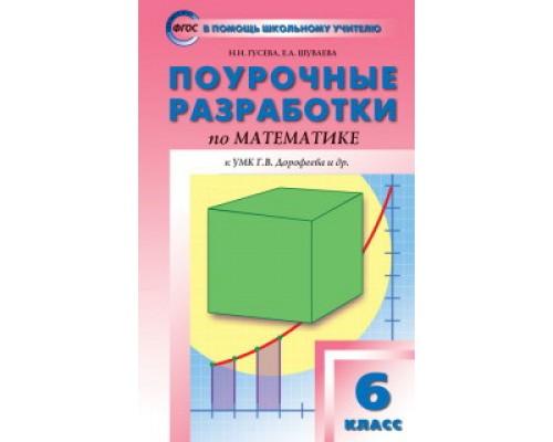 Поурочные разработки Математика 6 класс Дорофеев ФГОС