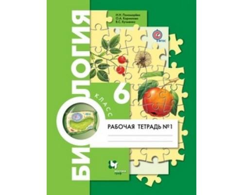 Рабочая тетрадь Биология 6 класс Пономарева 2 тома (комплект)