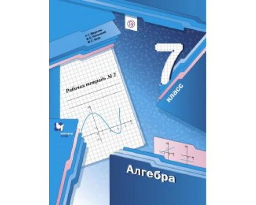 Рабочая тетрадь Алгебра 7 класс часть 2 Мерзляк