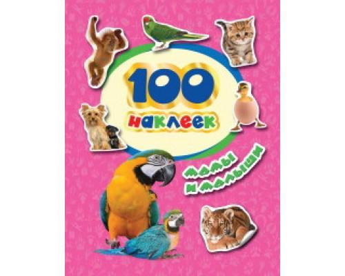 100 наклеек Мамы и малыши