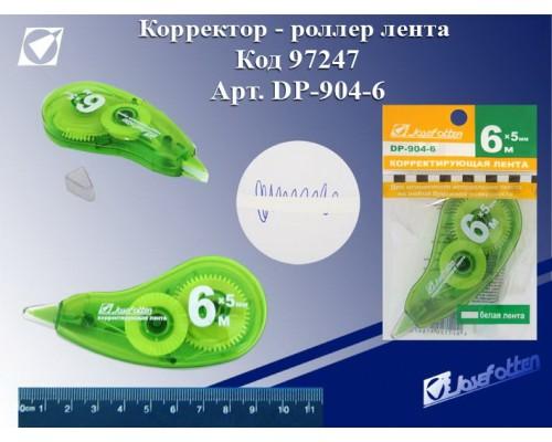 Корректирующая лента DP-904-6 6м*5мм.