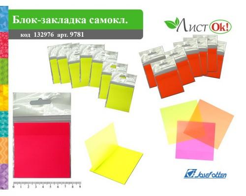 Закладки самоклеящиеся пластиковые Офис 76х76мм 25 штук