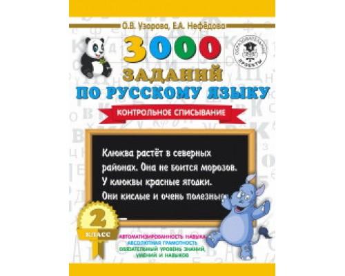 3000 заданий по русскому языку 2 класс Контрольное списывание
