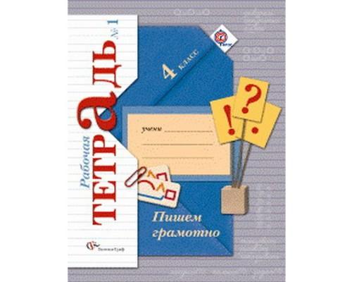 Рабочая тетрадь Пишем грамотно 4 класс Кузнецова 2 тома Комплект ФГОС