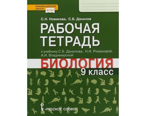 Рабочая тетрадь Биология 9 класс Данилова Романовой
