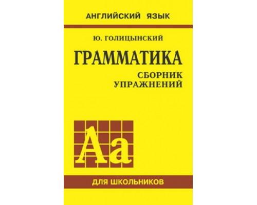 Грамматика английкого языка Сборник упражнений для школьников Голицынский