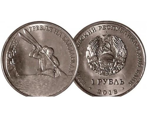 БЕЗ СКИДКИ Монета 1 рубль Приднестровье Байдарки