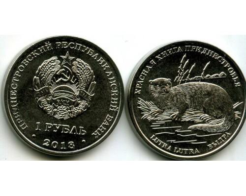 БЕЗ СКИДКИ Монета 1 рубль Приднестровье Выдра