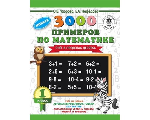 3000 новых примеров по математике 1 класс Счёт в пределах десятка.