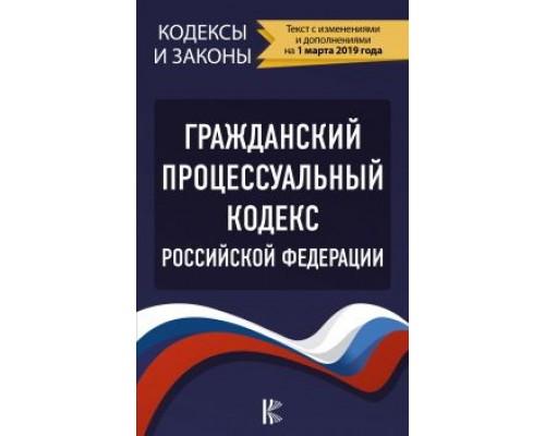 Кодексы и законы Гражданский процессуальный Кодекс Российской Федерации на 1 марта
