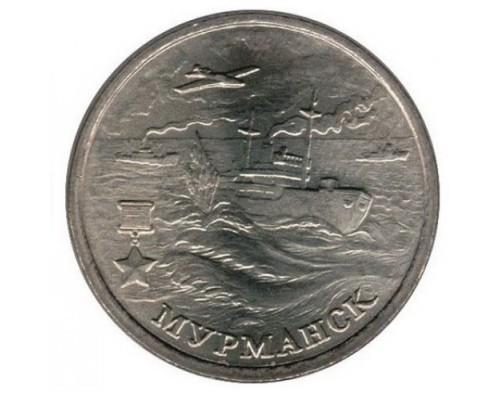 БЕЗ СКИДКИ Монета 2 Рубля Россия ГОРОД ГЕРОЙ Мурманск 2000
