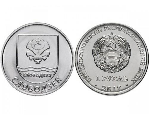 БЕЗ СКИДКИ Монета 1 рубль Приднестровье Герб Слободзея