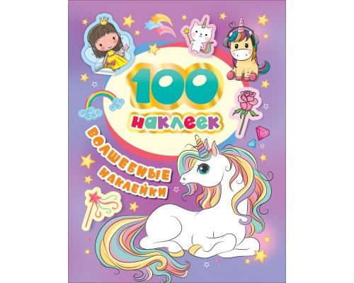 100 наклеек Волшебные наклейки