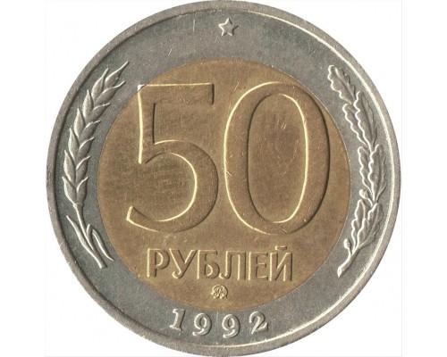 БЕЗ СКИДКИ Монета 10 или 50 рублей биметалл 1991 -1992