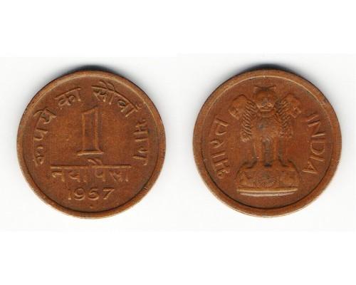 БЕЗ СКИДКИ Монета 1 пайс Индия 1957