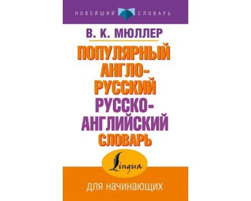 Словарь Англо-русский русско-английский Популярный (для начинающих) мяг.