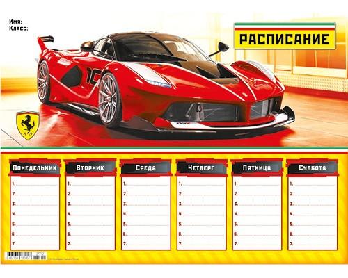 Расписание уроков А4 Машины суперкары