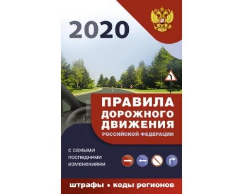 Правила дорожного движения с самыми последними дополнениями на 2020 год : штрафы, коды регионов