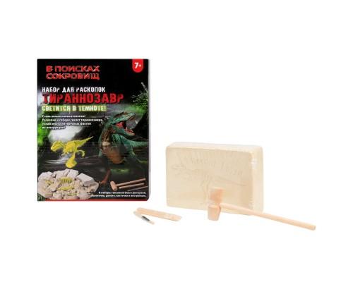 Набор для раскопок Тираннозавр. ТМ В поисках сокровищ
