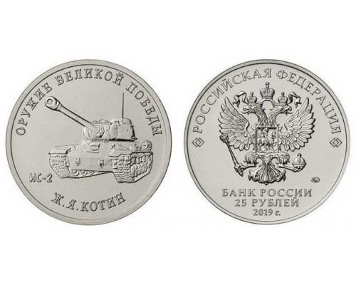 БЕЗ СКИДКИ Монета 25 рублей Россия Оружие Великой Победы Котин
