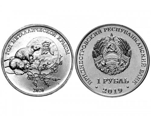 БЕЗ СКИДКИ Монета 1 рубль Приднестровье Год крысы Восточный календарь