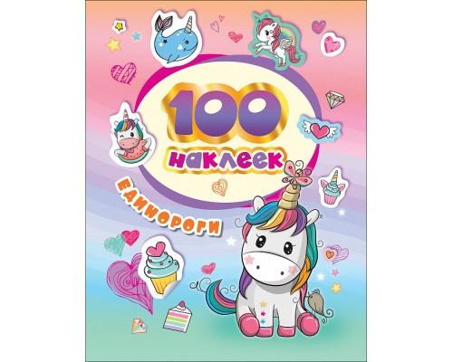 100 наклеек Единороги