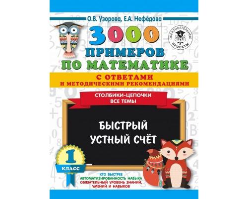3000 примеров по математике 1 класс с ответами и методическими рекомендациями. Столбики-цепочки. Все темы. Быстрый устный счет