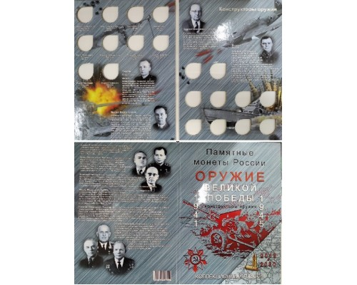 БЕЗ СКИДКИ Планшет для монет 25 рублей Оружие Великой Победы