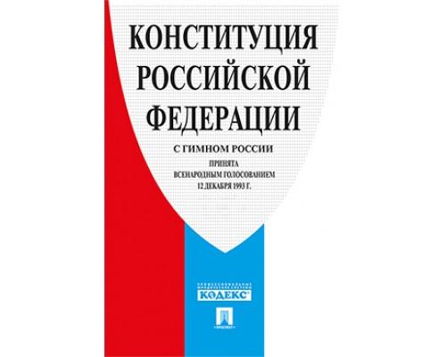 Конституция Российской Федерации (с гимном России) (МИНИ) Проспект