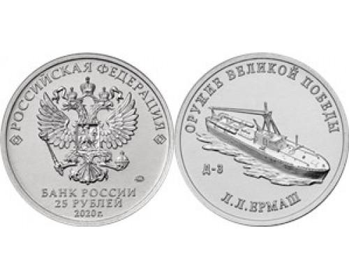 БЕЗ СКИДКИ Монета 25 рублей Россия Оружие Великой Победы Ермаш