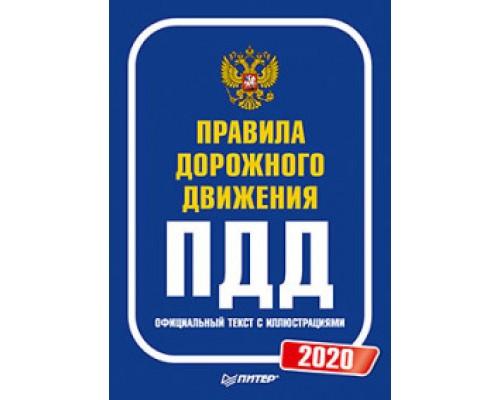 Правила дорожного движения 2020. Официальный текст с иллюстрациями Питер
