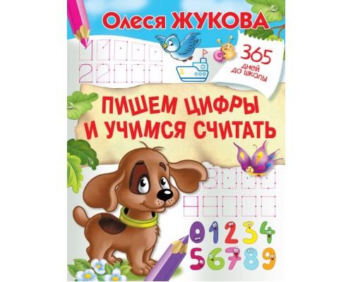 365 дней до школы Пишем цифры и учимся считать Жукова О.С.