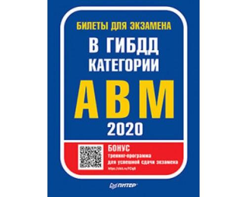 Билеты для экзамена в ГИБДД 2020. Категории А, В, M (с прогр.подготовки и тестирования) Питер