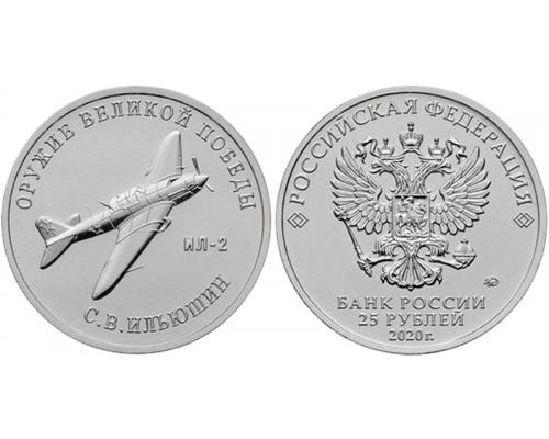 БЕЗ СКИДКИ Монета 25 рублей Россия Оружие Великой Победы Ильюшин