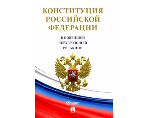 Конституция РФ 2020 НОВАЯ РЕДАКЦИЯ с гимном России Проспект